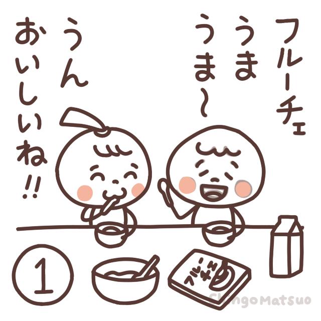 フルーチェを食べる子どものイラスト