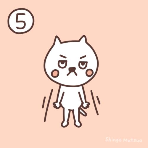 ⑤解決策の実行 スクッと立ち上がるネコのイラスト