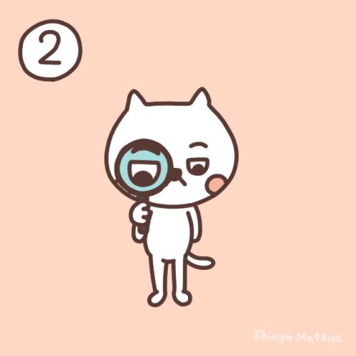 ② 情報の収集 虫眼鏡で見るネコのイラスト